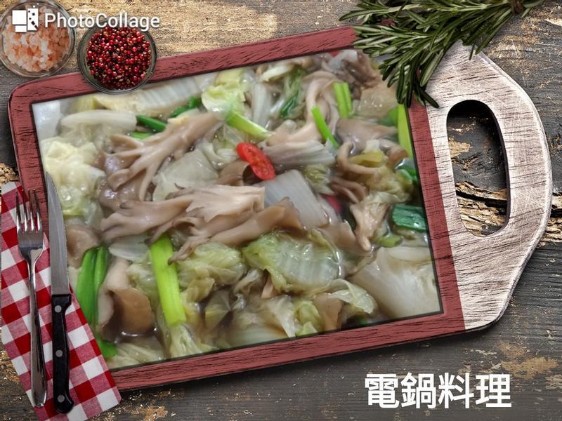 舞菇炒白菜