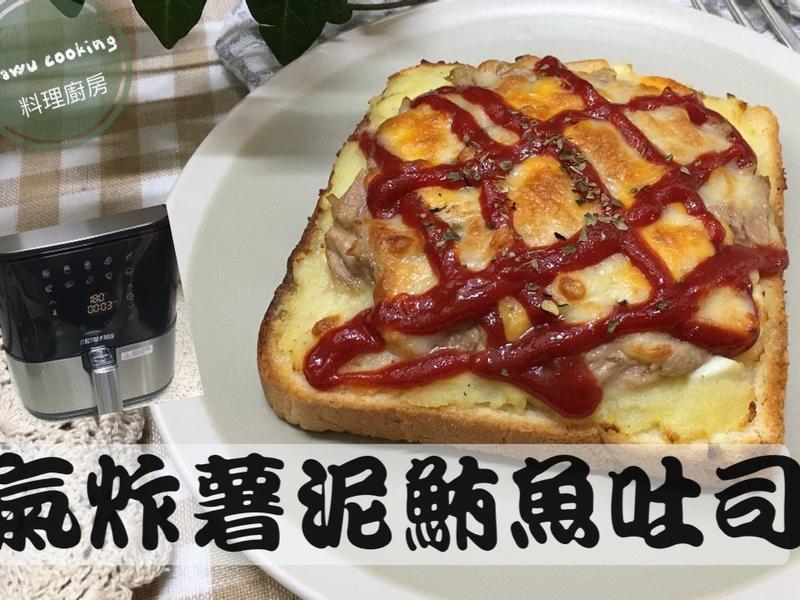 氣炸鍋 氣炸薯泥鮪魚吐司(早餐)