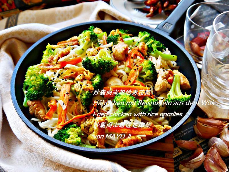 炒雞肉米粉佮青花菜