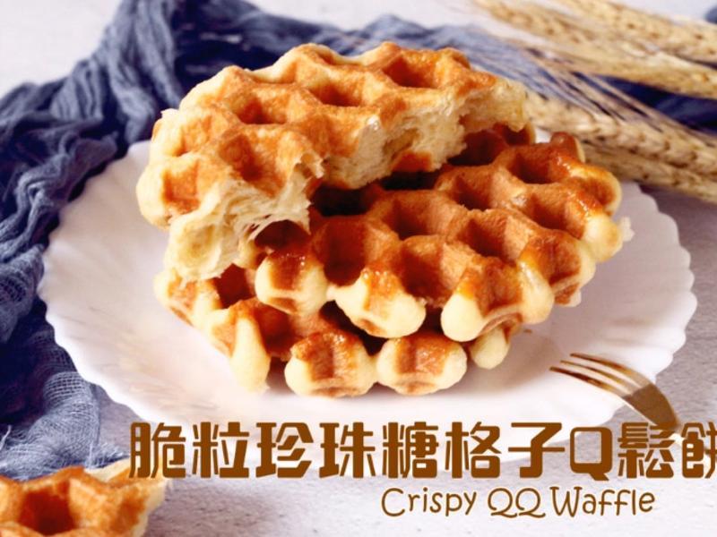 脆粒珍珠糖格子Q鬆餅 Crispy QQ
