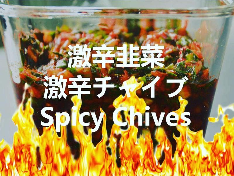 激辛韭菜★okane