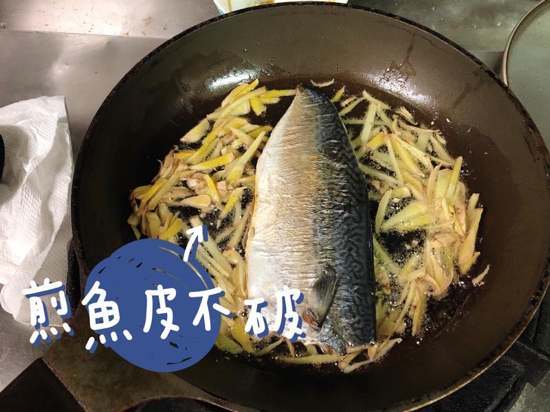不失敗煎魚:薑絲煎靖魚