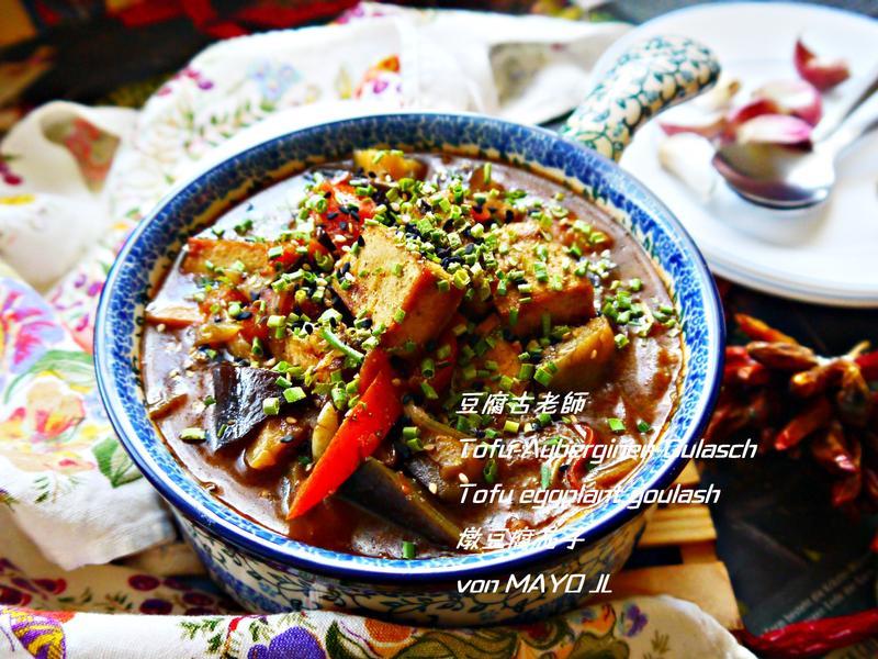 豆腐古老師