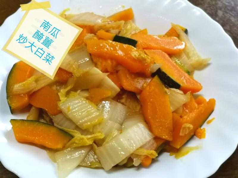 家常素菜(2) 南瓜嫩薑燴白菜