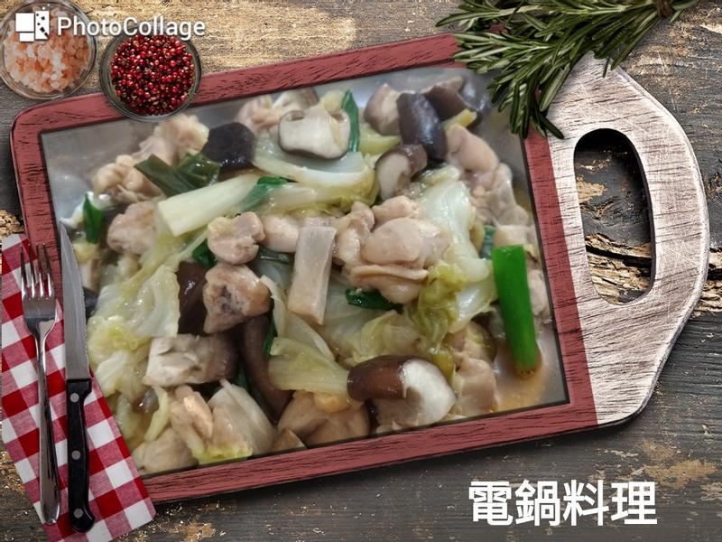 白菜鮮菇蒸雞