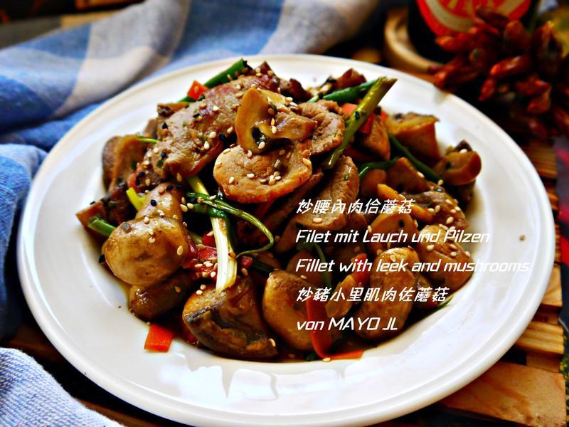 炒腰內肉佮蘑菇