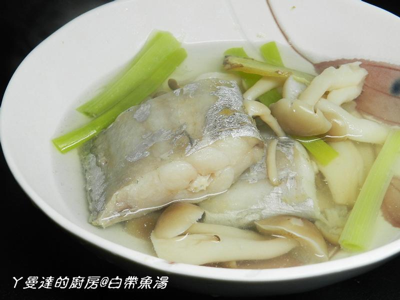 ㄚ曼達的廚房~白帶魚湯