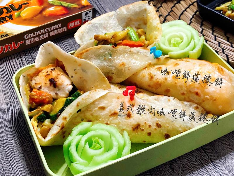 (義式雞肉)咖哩鮮蔬捲餅🌯【葷/素】