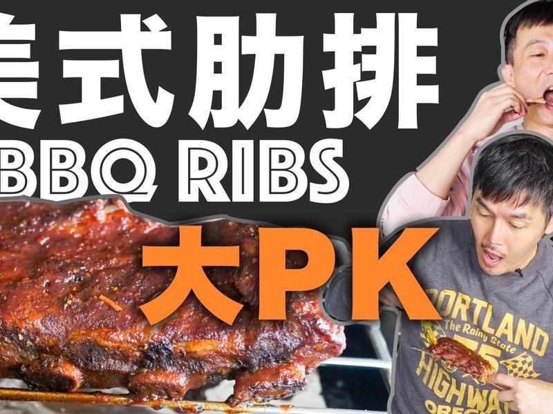 美式豬肋排PK 直烤 舒肥 壓力鍋