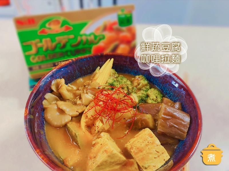 鮮蔬豆腐咖哩拉麵|素食【S&B咖哩塊】