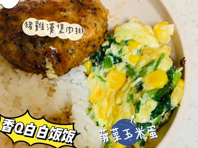 🐔🐷雞豬漢堡肉排佐菠菜玉米蛋