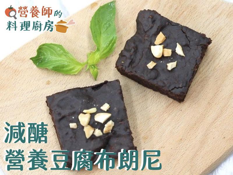 【營養師的料理廚房】減醣營養豆腐布朗尼