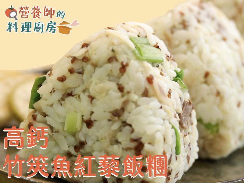 【營養師的料理廚房】高鈣竹筴魚紅藜飯糰