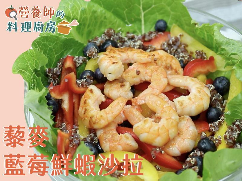 【營養師的料理廚房】藜麥鮮蝦藍莓沙拉