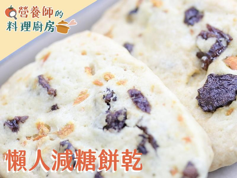 【營養師的料理廚房】懶人減糖紅蘿蔔餅乾