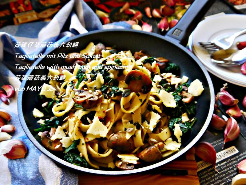 菠稜仔菜蘑菇義大利麵