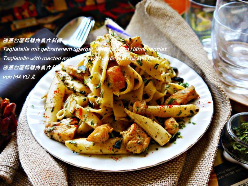 熊蔥白蘆筍雞肉義大利麵
