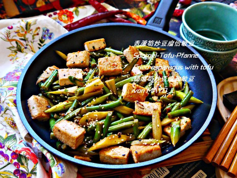 青蘆筍炒豆腐佮敏豆