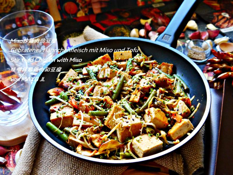 Miso炒雞肉佮豆腐