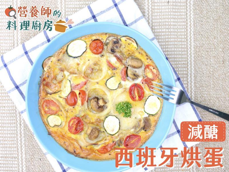 【營養師的料理廚房】減醣西班牙烘蛋