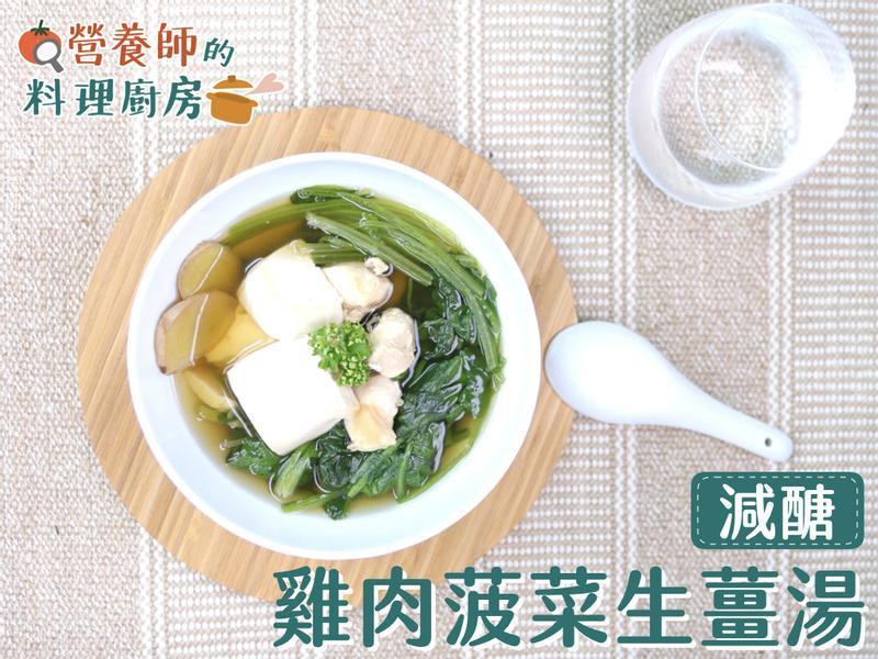 【營養師的料理廚房】減醣雞肉菠菜生薑湯