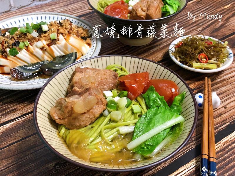 蔥燒排骨蔬菜麵
