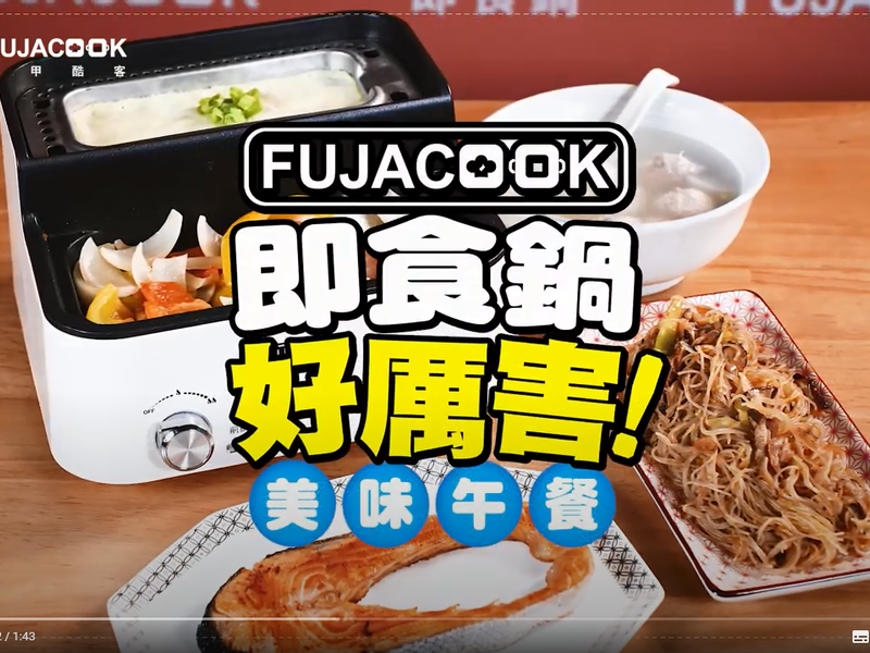 FUJACOOK即食鍋料理廚房|美味午餐