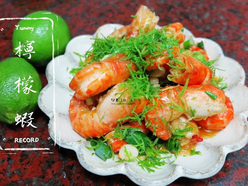 零廚藝 - 檸檬蝦