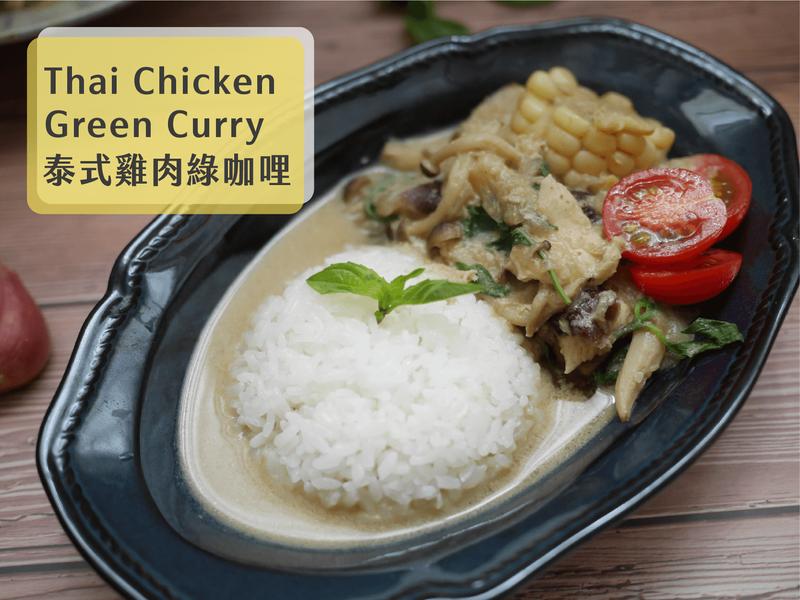 泰式雞肉茄子綠咖哩 | 簡易快速好上手