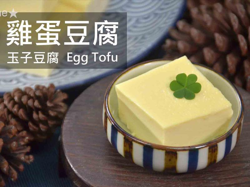 玉子豆腐★okane