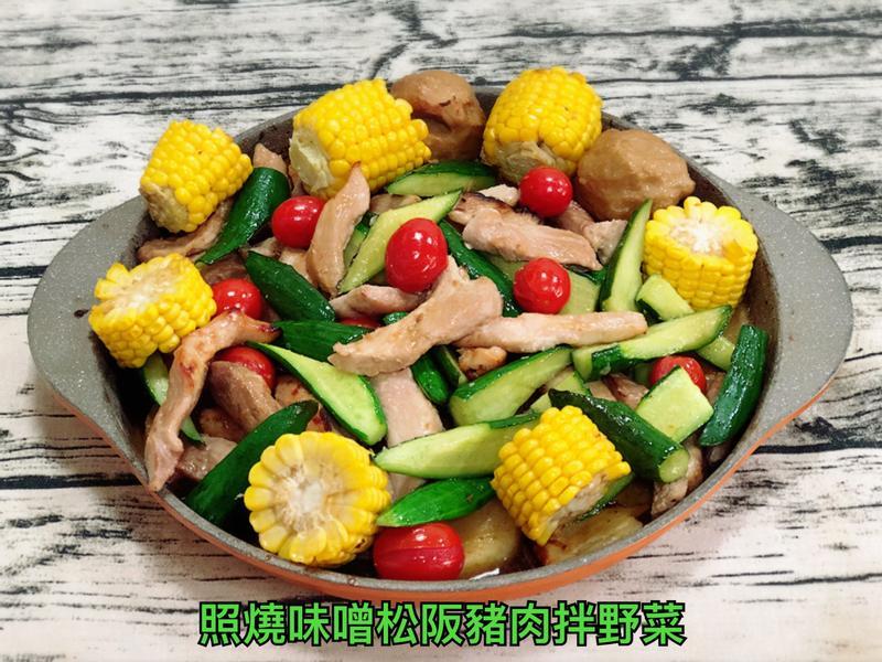 照燒味噌松阪豬肉拌野菜(水波爐料理)