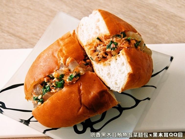 塔香黑木耳鮪魚泡菜麵包.柯媽媽の植物燕窩