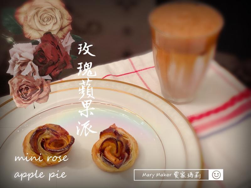 簡易版迷你玫瑰頻果派(有影片示範連結)