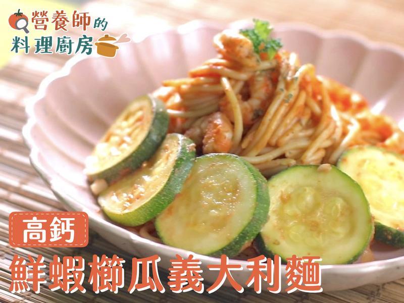 【營養師的料理廚房】鮮蝦櫛瓜義大利麵