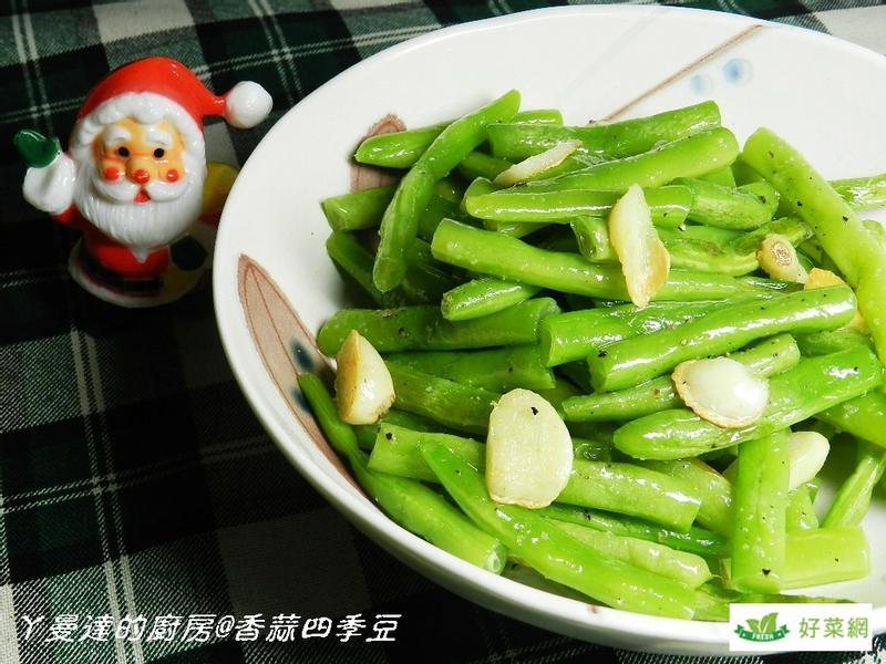 ㄚ曼達與好菜箱~香蒜四季豆