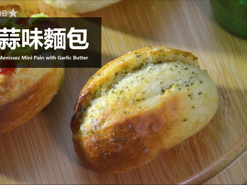 蒜味麵包★okane