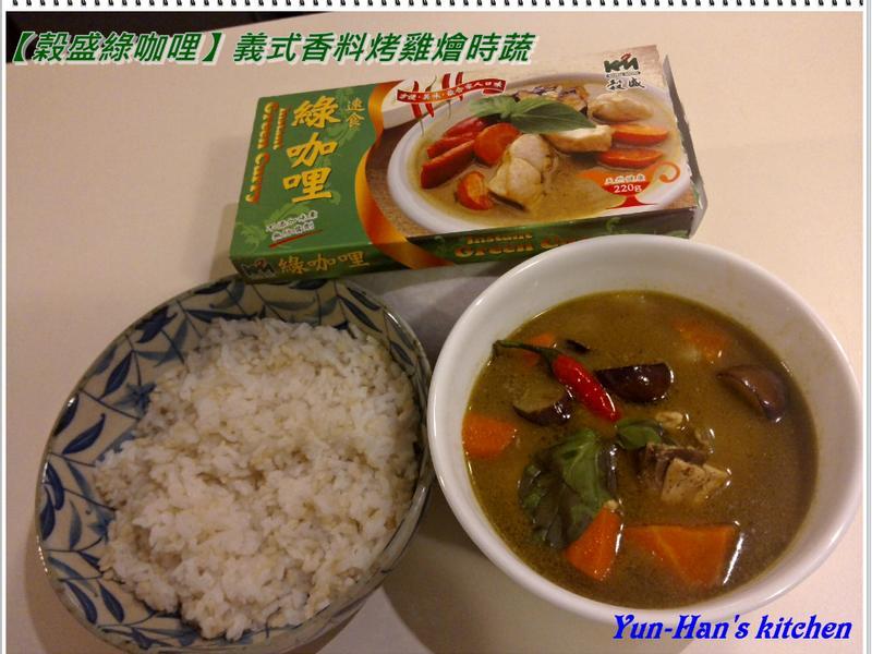 【榖盛綠咖哩】義式香料烤雞燴時蔬