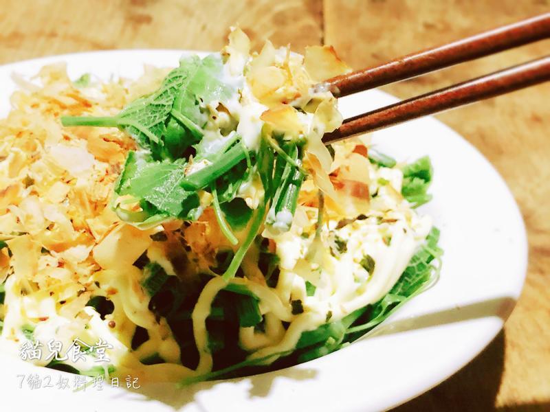 涼拌龍鬚菜(美奶滋版)