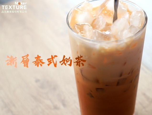 一起來泡道地好喝的漸層泰式奶茶