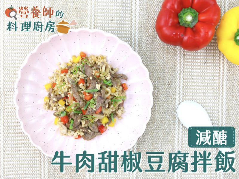 【營養師的料理廚房】減醣牛肉甜椒豆腐拌飯