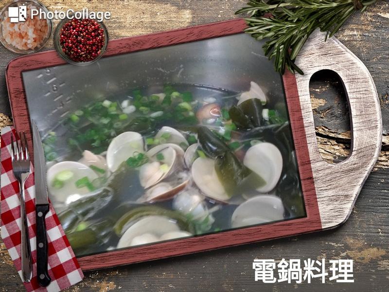 海帶蛤蜊湯