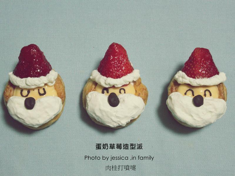 【肉桂打噴嚏】蛋奶草莓造型派