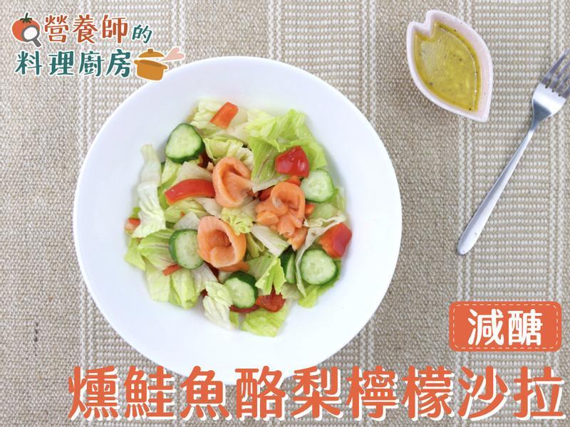 營養師推薦-減醣燻鮭魚酪梨檸檬沙拉
