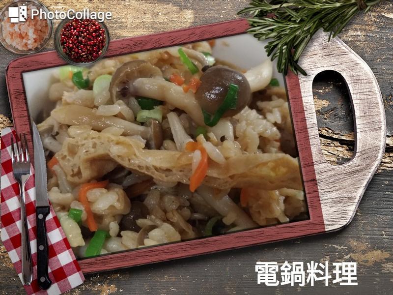 日式野菇豆皮炊飯