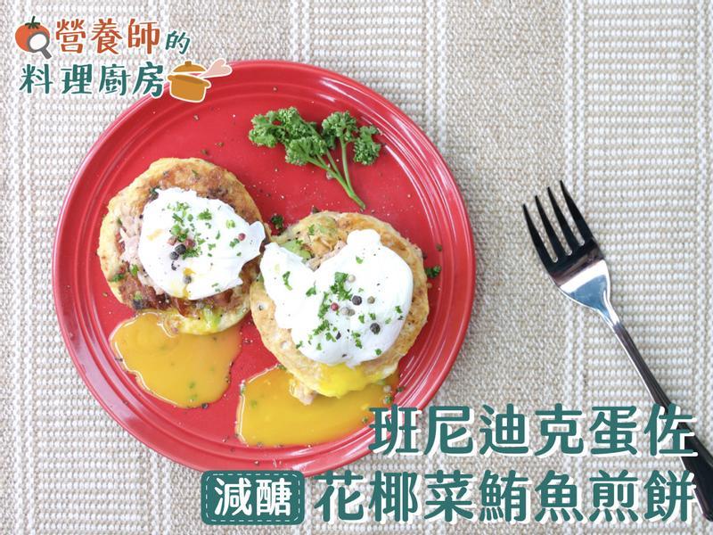營養師推薦- 班尼迪克蛋佐花椰菜鮪魚煎餅