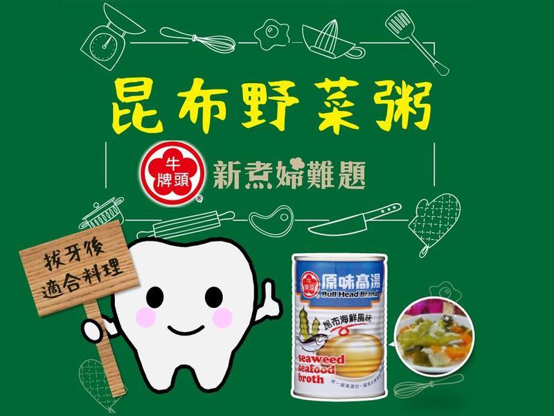 【電鍋料理】昆布野菜粥