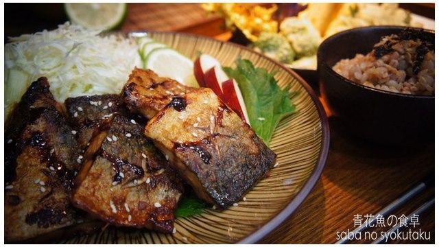 日本味照燒鯖魚 [サバの照り焼き]