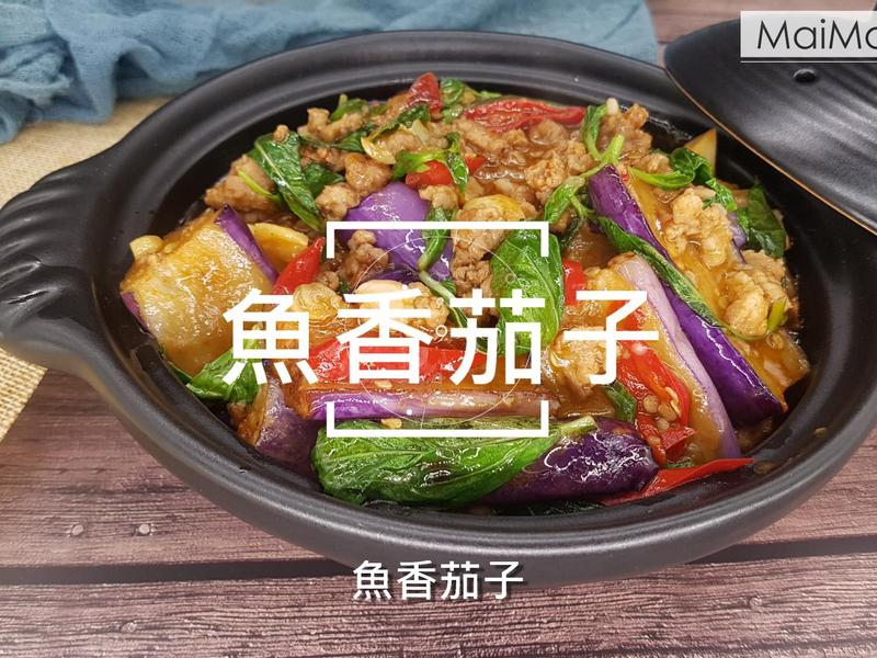 魚香茄子【MaiMai廚房】