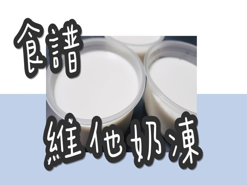 4# 維他豆奶布丁