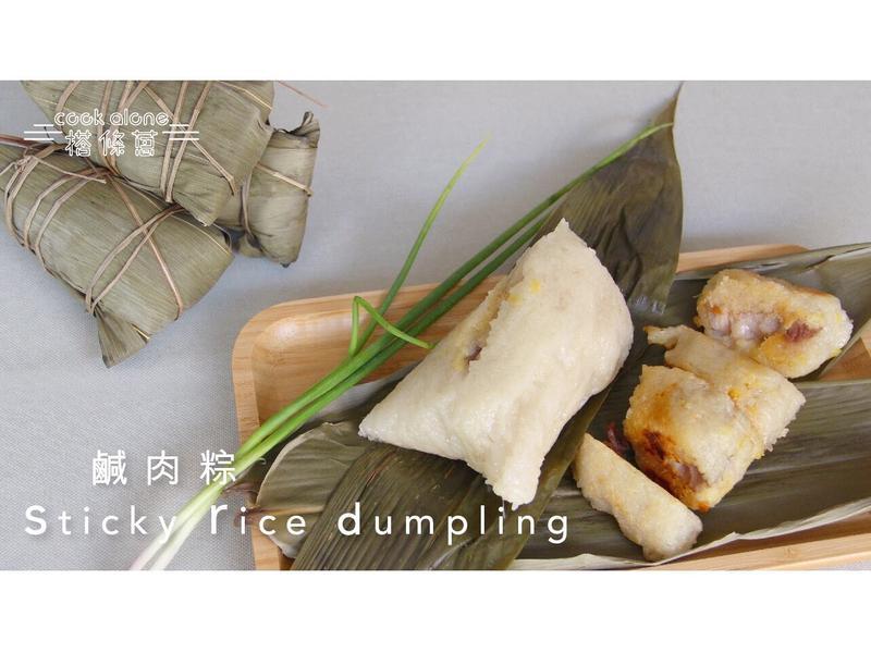 綠豆鹹肉粽(四角粽包法)